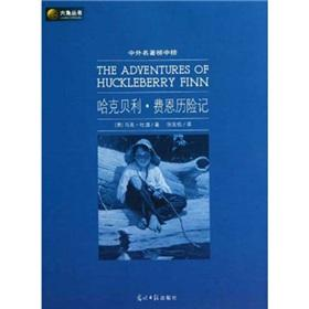Chinese and foreign famous Channel V: The Adventures of Huckleberry Finn(Chinese Edition): MA KE TU...