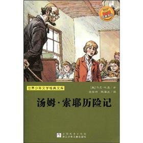 World Junior Literature Classics: The Adventures of: MA KE TU
