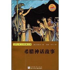 World Juvenile Literature Classics: Greek mythology(Chinese Edition): SHI WA BU. REN RONG RONG. LI ...