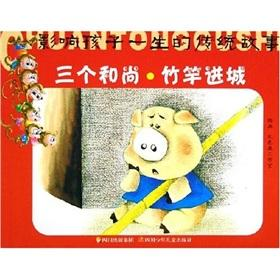 The traditional story of the child's life: three monks. a bamboo pole into the city(Chinese ...