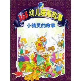 365 children a bedtime story: the story of the elf(Chinese Edition): FU LANG XI SI KE FU LUO LI XI....