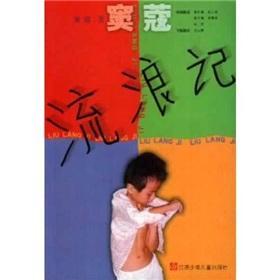 Dou Kou wandering in mind(Chinese Edition): DOU KOU