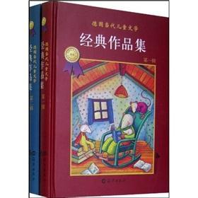 German contemporary children's literature classics set (Series 2)(Chinese Edition): SUO NI YA ...