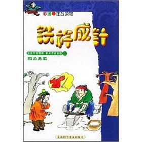 Tiechu into pin(Chinese Edition): SHI QUAN