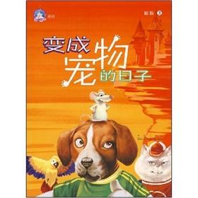 Surprise Castle Series: become the pet of the day(Chinese Edition): LU YANG
