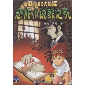 The death of the terror novelist(Chinese Edition): YANG PENG. YIN CHAO. ZHU FU PENG. ZHANG YUN