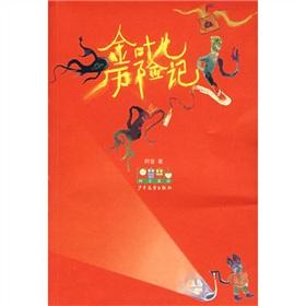 The Jinye children Adventures(Chinese Edition): A YIN