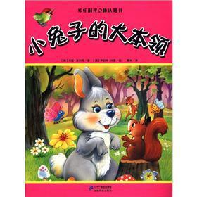 Three-dimensional cognitive book Happy Hour: rabbit skills(Chinese: AO) GE DENG