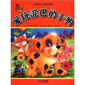 Happy Hour three-dimensional awareness books: puppy love: AO) GE DENG