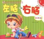 Left brain + right brain training Garden Chinese children grow Privacy Policy Books(Chinese Edition...