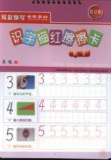 Literacy Miao Hong. wipe the card: digital (revised edition)(Chinese Edition): MI JUN