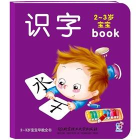 2-3 years old baby early childhood book: literacy(Chinese Edition): HAI RUN YANG GUANG