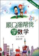 Jingle to help me learn series: jingle: WU QING FANG