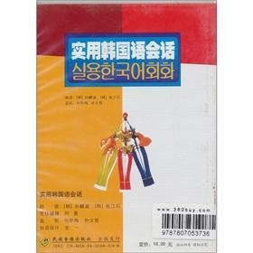 Practical Korean session (DPRK)(Chinese Edition): HAN SUN LIN