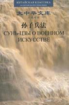 Library of Chinese Classics: The Art of: LIU WAN JUN.