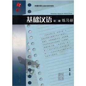 Basic Chinese: Workbook (2)(Chinese Edition): ZHOU JIAN