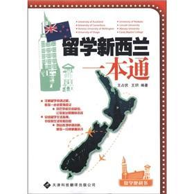 A boundary study in New Zealand(Chinese Edition): WANG ZHAN FU. WANG YUE