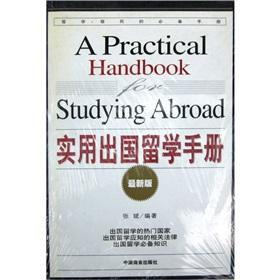 Practical to study abroad manual(Chinese Edition): ZHANG BIN