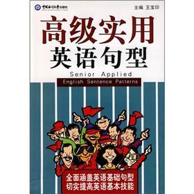 Advanced Practical English sentence(Chinese Edition): WANG BAO YIN