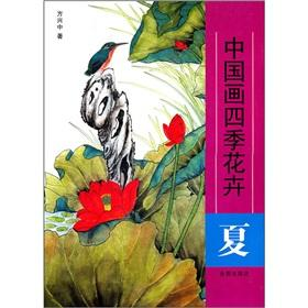 Chinese Painting Four Seasons Flower: summer(Chinese Edition): FANG XING ZHONG
