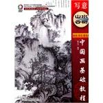 Chinese painting tutorial: impressionistic landscape clouds tree (with a DVD disc)(Chinese Edition)...