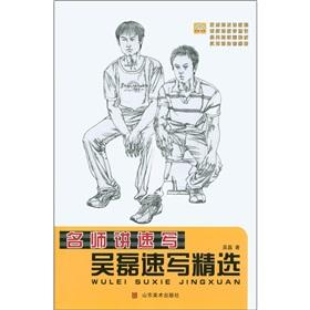 Teacher talk about the sketch: Wu Lei. sketches selected(Chinese Edition): WU LEI