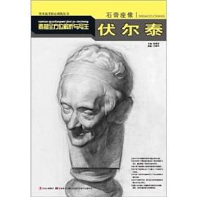 Plaster statues sketch a full range of analytical and sketching: Voltaire(Chinese Edition): AI LANG...