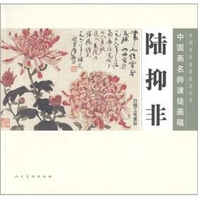 Chinese painting teacher instructing disciples drawings: Lu: LU YI FEI