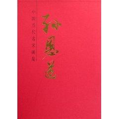 The Chinese Contemporary Artists Paintings: Sun En Tao(Chinese Edition): SUN EN DAO HUI
