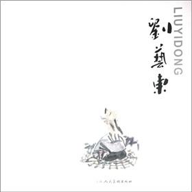 Liu Yi East(Chinese Edition): LIU YI DONG HUI