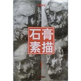 The sketch classroom: plaster sketch a(Chinese Edition): LI ZE LIN