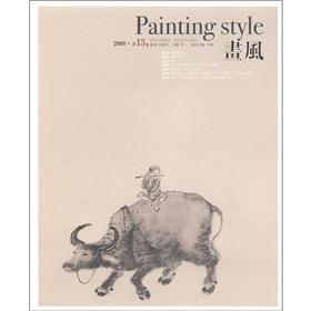 Style (2009. Volume 13)(Chinese Edition): HUAI YI