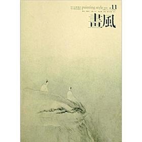 Style (11)(Chinese Edition): HUAI YI