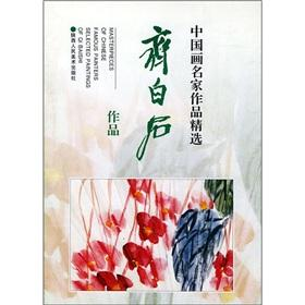 Selected works of Chinese painting masters: works: ZOU ZONG XU