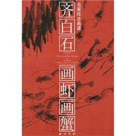 Masters the techniques Huapu: Qi Baishi painting: XI LING YIN