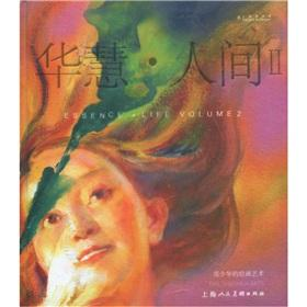 Fan Shaohua the art of painting: Glamour world 2(Chinese Edition): FAN SHAO HUA HUI