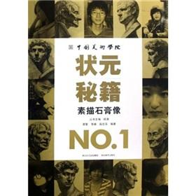 Champion Cheats NO.1 of China Academy of Fine Arts: sketching plaster(Chinese Edition): HUANG PAN. ...