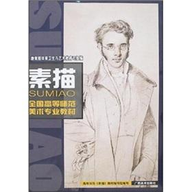 National Higher Education Art Teacher professional materials: sketch(Chinese Edition): JIAO YU BU ...
