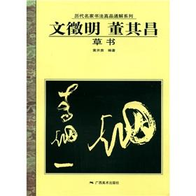 The ancient masters of calligraphy genuine general solution series: Wen Zhengming. Dong Qichang (...