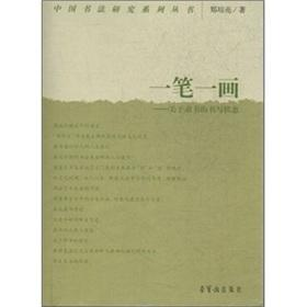A painting: on the official script writing state(Chinese Edition): ZHENG PEI LIANG