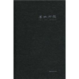 Ye Xin printed artwork(Chinese Edition): YE XIN