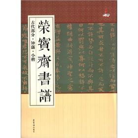 Rong Bao Zhai book spectrum Ancient Times: Zhong Yao lower case(Chinese Edition): RONG BAO ZHAI CHU...