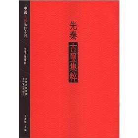 Chinese Seal Jicui series: Pre ancient Xi Jicui(Chinese Edition): WANG YI HUA