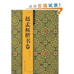 The ancient Chinese law books pure code: Zhao Mengfu regular script volume(Chinese Edition): LU ...