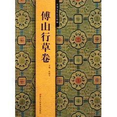 The ancient Chinese law books pure code: LU ZHEN PING