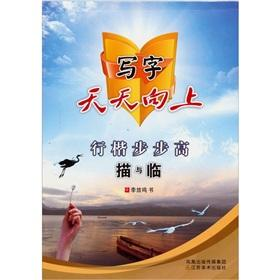 Write every day: Xingkai step by step description with the provisional(Chinese Edition): LI FANG ...