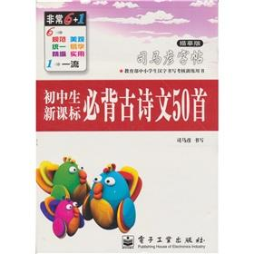 Junior high school new curriculum Bibei poetry in 50(Chinese Edition): SI MA YAN