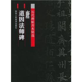 Chronicles the rubbings Rare Featured: Tang Tao Master monument: ZONG MING AN