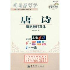 Tang (pen Kai line catamaran)(Chinese Edition): SI MA YAN