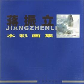 Jiang Zhenli watercolor set(Chinese Edition): JIANG ZHEN LI HUI